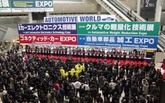 【オートモーティブワールド16】クルマの次世代技術専門展、過去最多810社が出展…話題の開発者による講演も 画像