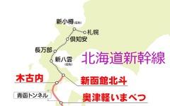 北海道新幹線開業に向け、ソフト・ハードで進む沿線自治体の準備 画像