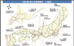 「道の駅」新たに20駅を追加登録…全国1079駅に 画像