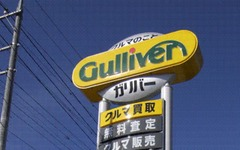 全国2万4000の郵便局で中古車を販売…日本郵便とガリバーが業務提携 画像