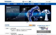 安川電機、韓国に「ロボットセンタ」を開設…ロボット事業を強化 画像
