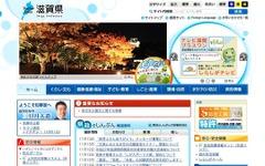 農山漁村を観光資源に…滋賀県が「農家民宿」志望者募る 画像