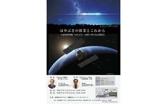 JAXA、小惑星探査機「はやぶさ」帰還5周年記念講演会を開催…12月6日と13日 画像