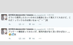 ヤンキース田中将大、おもしろい発想が浮かばずツイッターで悩み 画像