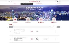 ミシュランガイド香港・マカオ、セレクション情報を公式サイトで掲載開始 画像