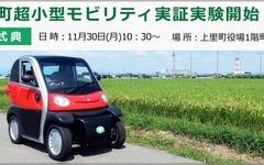"""地方の新たな""""足""""に? 埼玉・上里町で小型モビリティ実証実験 画像"""