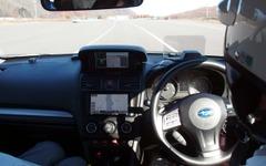 日立オートモティブ、高速道路上での「自動運転レベル2」実用化に目途 画像