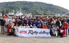 【WRC】GAZOOレーシング、国内参加型ラリーのサポートを強化 画像