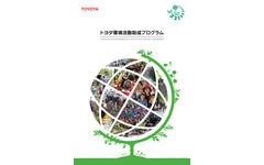 トヨタ環境活動助成プログラム、2015年度の助成対象26件を決定 画像