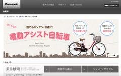 パナソニック、次世代リチウムイオン電池搭載の電動アシスト自転車2モデルを発売 画像