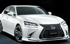【レクサス GS 改良新型】モデリスタ、エアロキットなど各種カスタマイズパーツを発売 画像