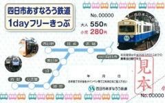 四日市あすなろう鉄道、フリー切符をリニューアル…券面に新車両デザイン 画像