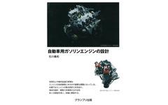 若手エンジニアの教科書…自動車用ガソリンエンジンの設計 画像