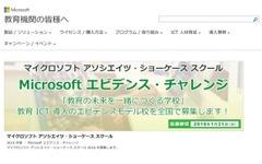 マイクロソフト、ICTを活用する学校を費用・技術両面で支援 画像