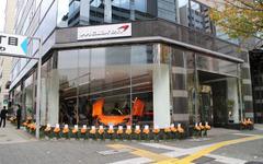 マクラーレン、国内4拠点目の正規販売店を名古屋にオープン 画像