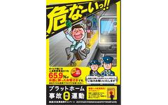 首都圏鉄道事業者25社、「プラットホーム事故0(ゼロ)運動」を実施 画像