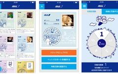 ANA、ペットとの空の旅行を楽しく…スマホアプリ「ANAペットパスポート」も提供 画像