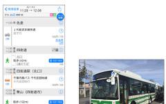 ナビタイム、対応バス路線に千葉内陸バスと昭和自動車を追加 画像