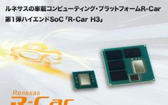 ルネサス、自動運転時代の車載コンピューティングプラットフォーム「R-Car H3」を発売 画像