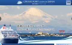 国土交通省、クルーズ船社向けサイトに寄港地周辺のイベント情報提供を追加 画像
