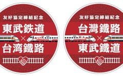 東武鉄道も台湾鉄路と友好協定締結へ…同時出発式や乗車券交流など実施 画像