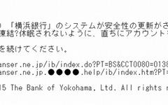 「大切なお知らせ」に注意…横浜銀行、セブン銀行の詐欺サイト 画像