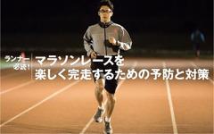 本格マラソンシーズン到来…「水」を制する者がレースを制す 画像