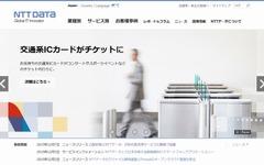 凸版印刷×NTTデータの協業で生まれる次世代決済サービス 画像