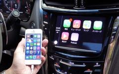 GMジャパンが「Apple CarPlay」を全ラインナップに搭載、その理由とは? 画像