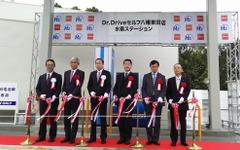 JX日鉱日石、九州初の商用水素ステーションを北九州に開所 画像
