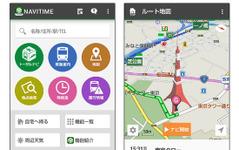 ナビタイム、Android向け「BIGLOBEアプリパック」にサービス提供開始 画像