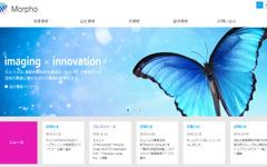 デンソー、画像処理技術開発のモルフォ社と資本提携…安心・安全分野の技術開発強化 画像