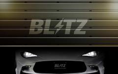 【東京オートサロン16】ブリッツ、エアロや新製品装着のカスタム車両6台を展示 画像