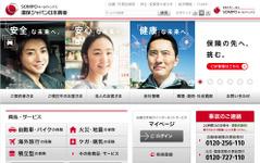 損保ジャパン日本興亜、自動車保険の初動対応コールセンターで5か国語対応を開始 画像