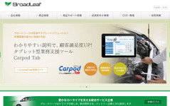 ブロードリーフ、自動車アフターマーケット向け物流事業で日本郵便と業務提携 画像