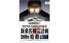 NERV中日本 エヴァンゲリオン足柄、開催期間延長…新東名補完計画を始動 画像