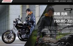カワサキモーターサイクルフェア、高橋克典の愛車 Z2 も登場…2月9日~21日 画像