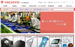 八千代工業、MSDの国内二輪車用部品事業とフィリピン子会社を買収 画像