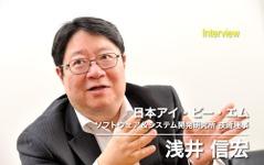 【オートモーティブワールド16】「自動運転の実現をサポートするITシステムの進化と課題」…IBM浅井信宏氏インタビュー 画像