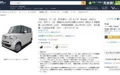Amazon、国産新車の取り扱いを開始…オリックス自動車がカーリース商品を出品 画像