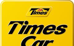 タイムズ、レンタカー簡易貸出サービス「ピッとGo」法人向けにも拡大 画像