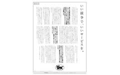 「日本郵便は優遇されすぎ」ヤマト運輸の意見広告を81%が支持 画像