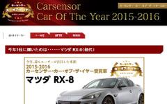 最も人気を集めた中古車は「マツダ RX-8」…カーセンサー・オブ・ザ・イヤー 画像