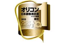 アクサダイレクト、オリコン日本顧客満足度ランキング バイク保険部門で初の総合1位 画像
