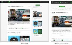 ナビタイム、ドライブサービスの機能紹介サイトを公開 画像