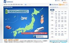年末年始の天気、今週末は北日本や北陸で大雪で交通機関に影響…ウェザーニューズ 画像