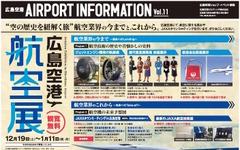 JAXAタウンミーティングin広島空港、1月9日に開催…航空機の未来予想図 画像