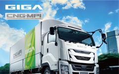 いすゞ、大型トラック ギガ に天然ガス車を投入 画像
