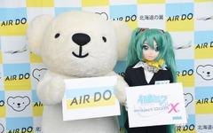 AIRDO、初音ミクとコラボ…機内で特別プログラム配信など 画像