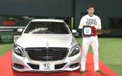 ヤナセ プロ野球MVP賞、「トリプルスリー」のSB 柳田悠岐選手に Sクラス を贈呈 画像